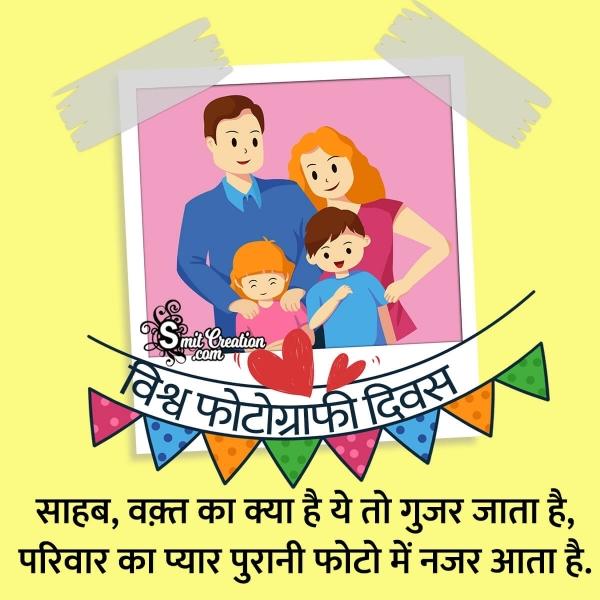 Happy World Photography Day Hindi Shayari For Whatsapp