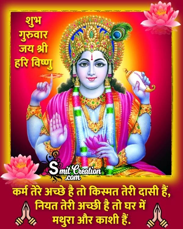 Shubh Guruwar Jai Shri Hari Vishnu Status In Hindi