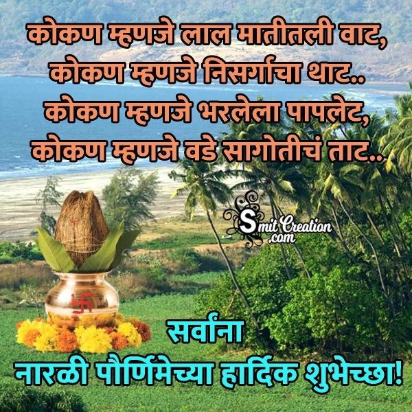 Narali Purnima Status in Marathi