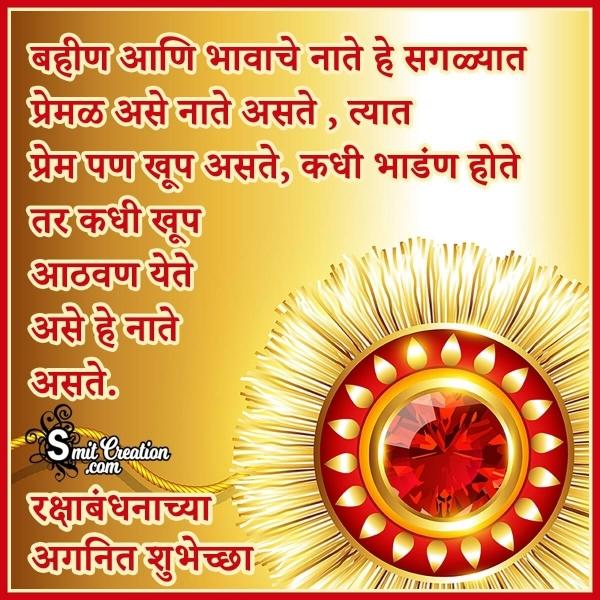 Raksha Bandhan Marathi Quote