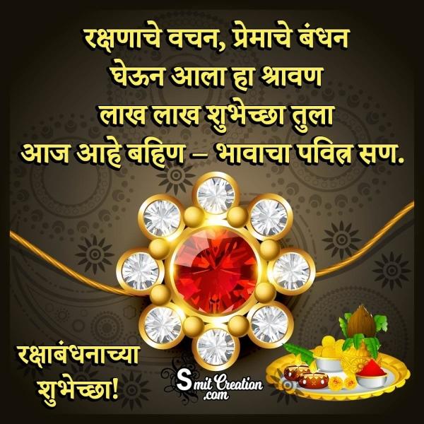 Raksha Bandhan Marathi Messages