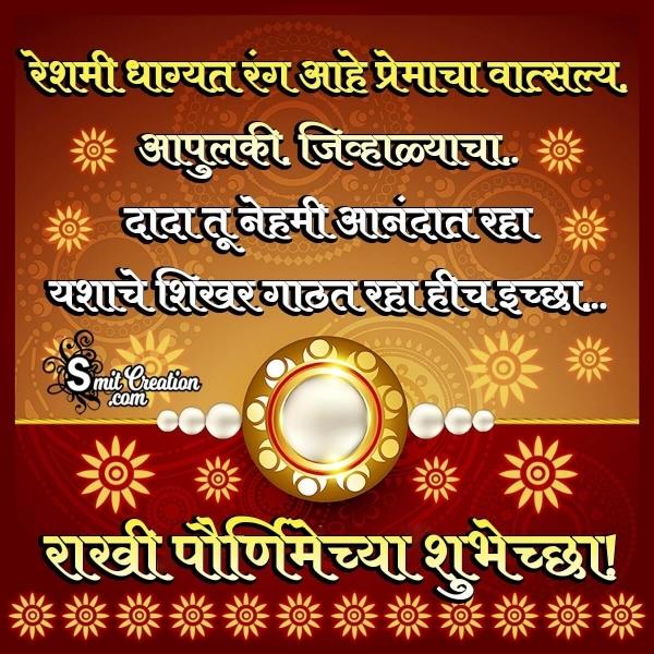 Raksha Bandhan Wishes In Marathi