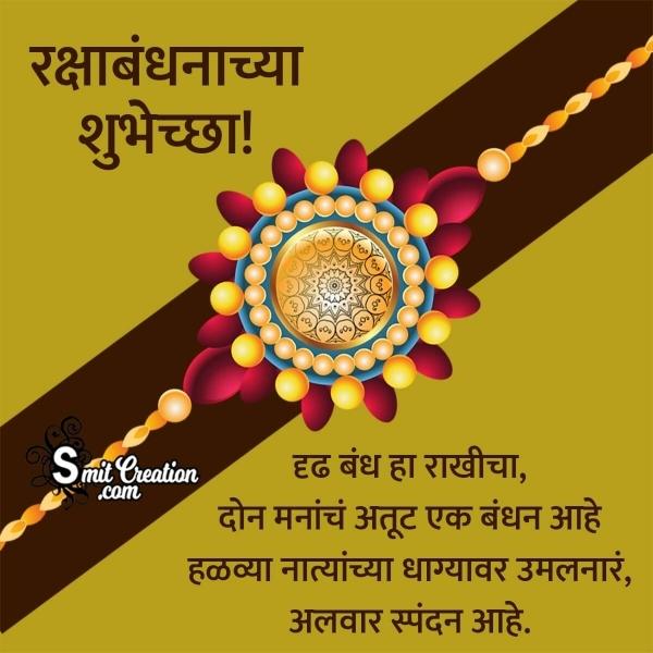 Raksha Bandhan Quote In Marathi