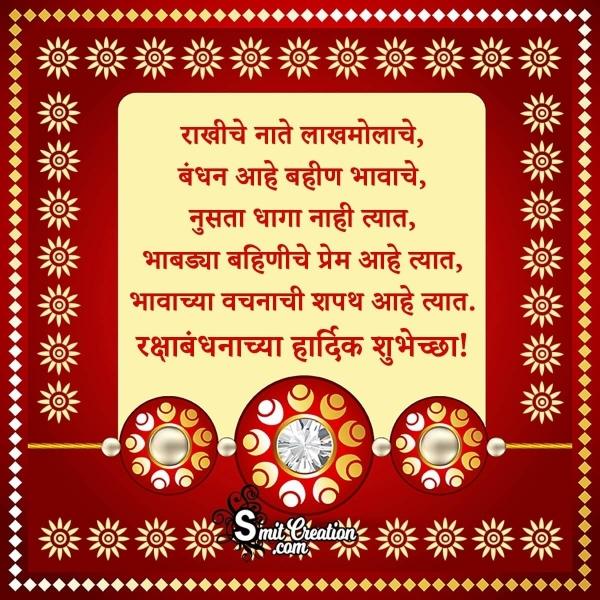 Raksha Bandhan Message In Marathi