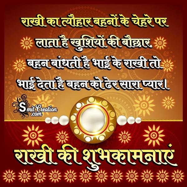 Raksha Bandhan Quote in Hindi