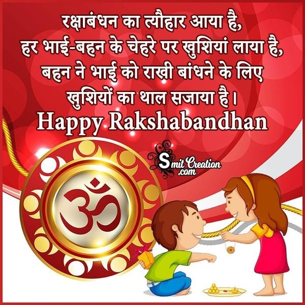 Raksha Bandhan Shayari for Brother in Hindi