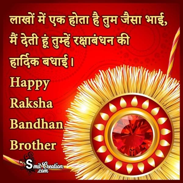 Raksha Bandhan Hindi Wishes for Brother