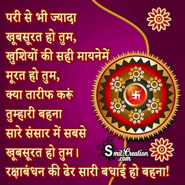 Raksha Bandhan Wishes for Sister in Hindi