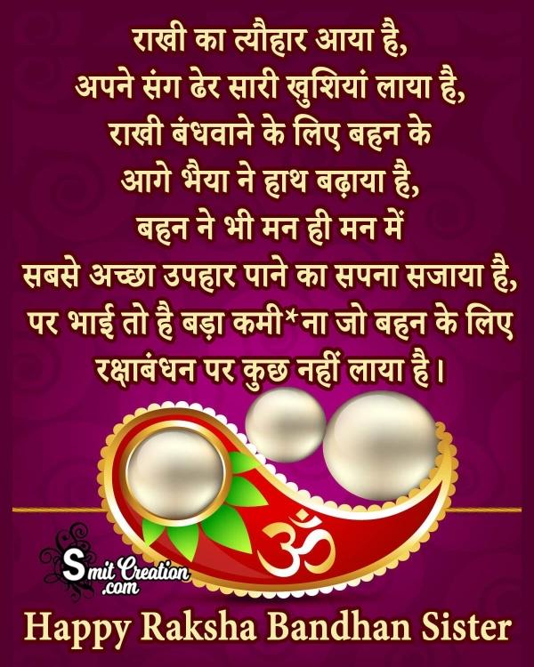 Raksha Bandhan Hindi Wishes for Sister