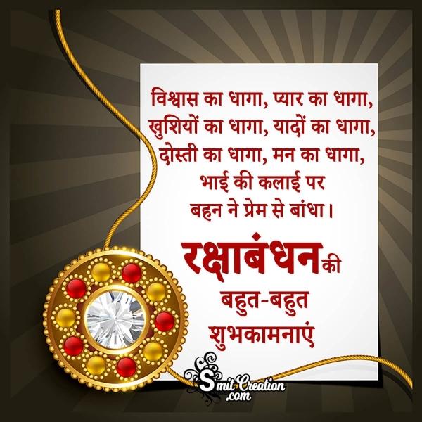 Happy Raksha Bandhan In Hindi