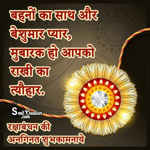 Raksha Bandhan Hindi Messages
