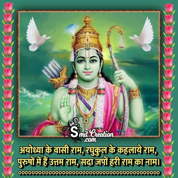 Shree Ram Status Images In Hindi