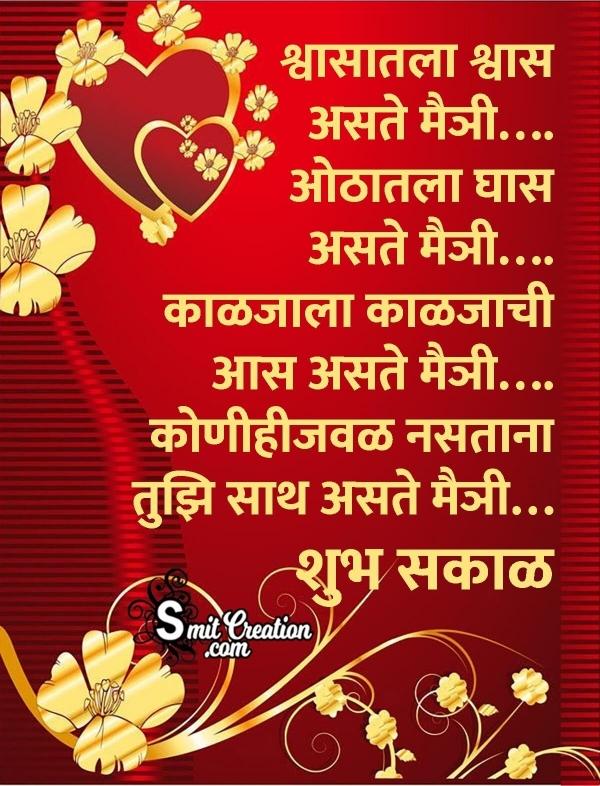 Shubh Sakal Marathi Shayari For Friend