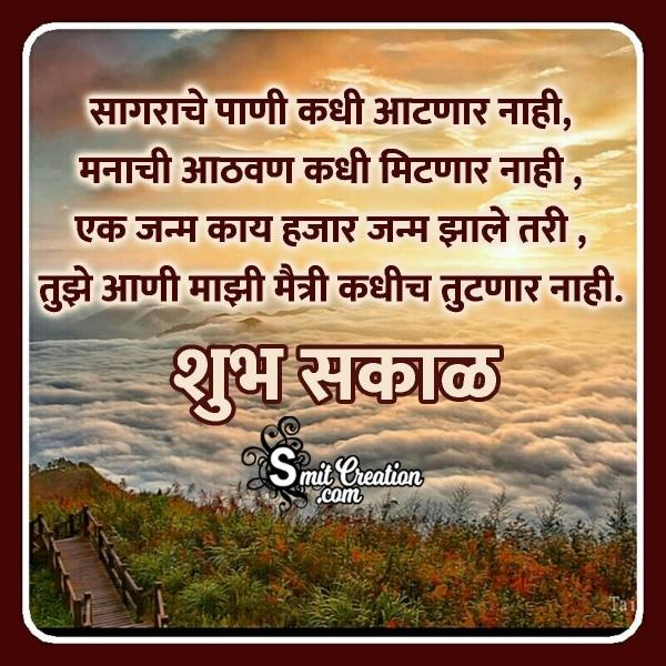 Shubh Sakal Marathi Shayari Friend