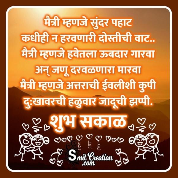 Shubh Sakal Friendship Shayari Images