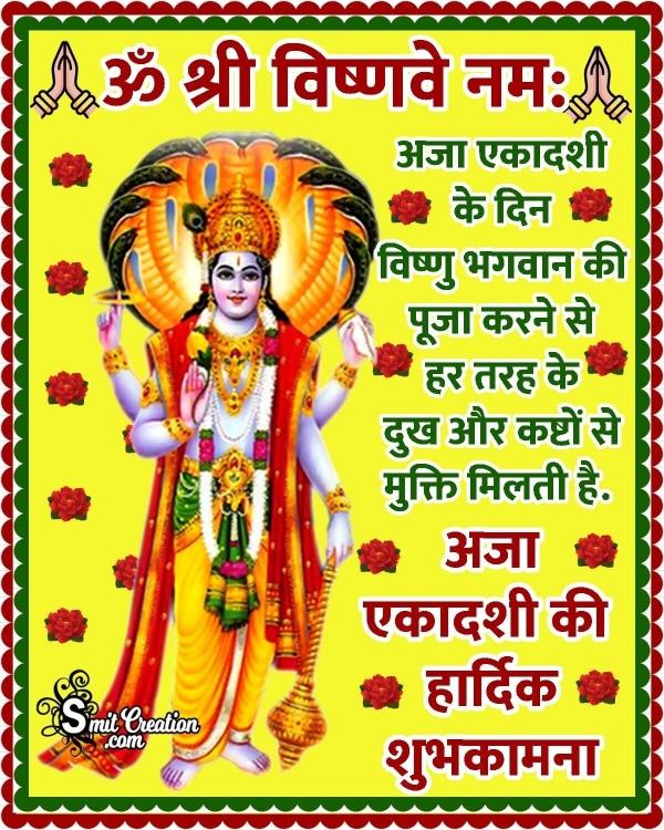 Aja Ekadashi Quote In Hindi