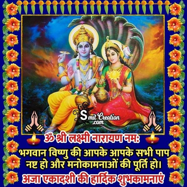 Aja Ekadashi Wishes In Hindi