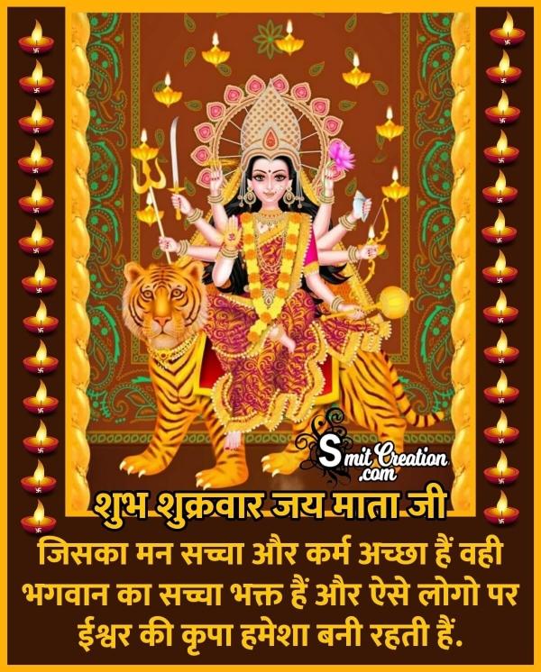 Shubh Shukrwar Mataji Quote Image