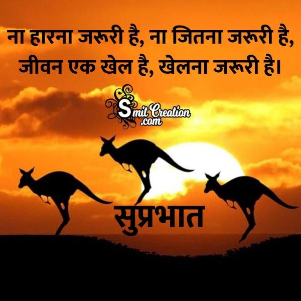 Suprabhat Jivan Ek Khel Hai