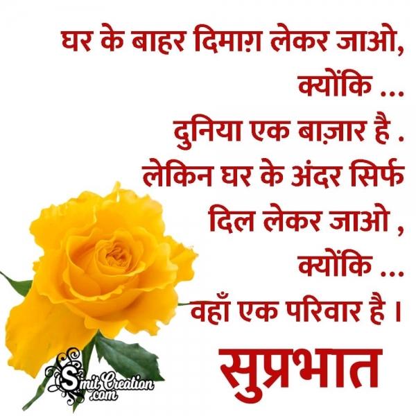 Suprabhatam Ghar Par Sandesh