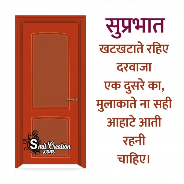 Suprabhat Whatsapp Messages With Images