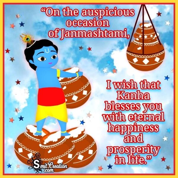Best Wishes for Shri Krishna Janmashtami