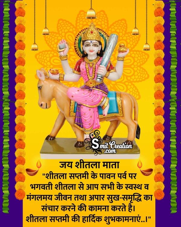 Sheetala Saptami Ki Hardik Shubhkamnaye