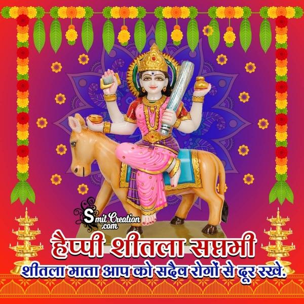 Happy Sheetala Saptami Wish In Hindi