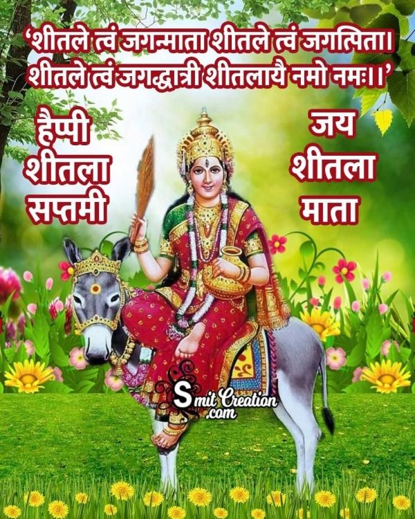Happy Sheetala Saptami In Hindi
