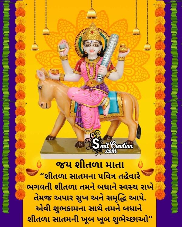 Sheetala Satam Gujarati Shubhkamna