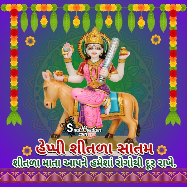Happy Sheetala Satam In Gujarati
