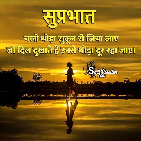 Suprabhat Chalo Thoda Sukun Se Jiya Jay