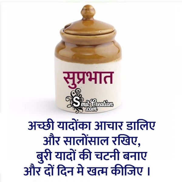 Suprabhat Message Image