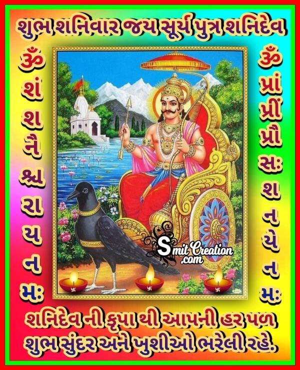 Shubh Savar Shanivar Images
