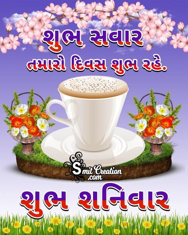 Shubh Savar Shanivar Image