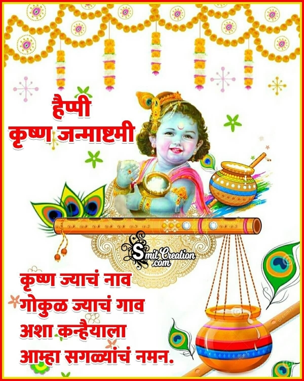 Dahi Handi Quotes In Marathi