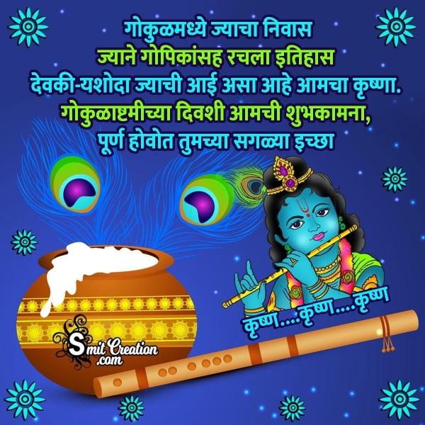 Happy Krishna Janmashtami Messages In Marathi
