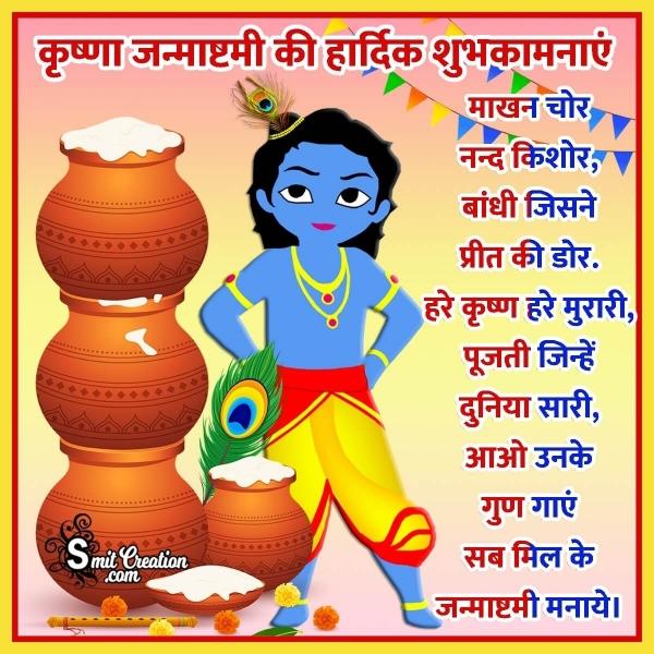 Krishna Janmashtami Whatsapp Status In Hindi