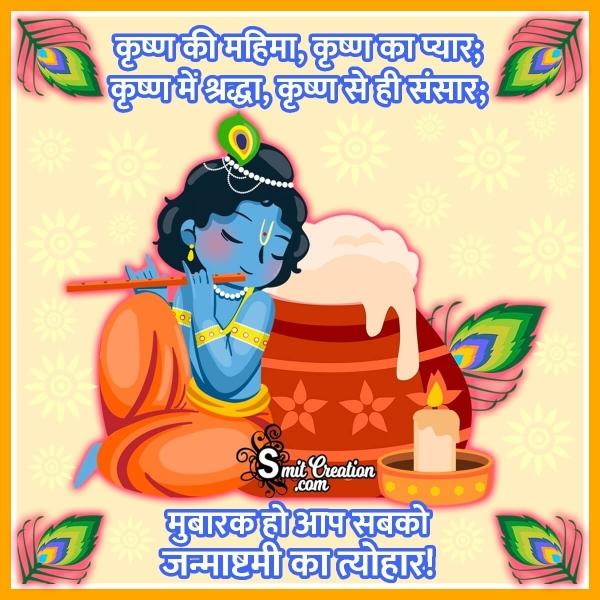 Krishna Janmashtami Quotes In Hindi