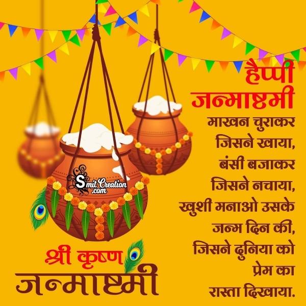Krishna Janmashtami Whatsapp Message In Hindi