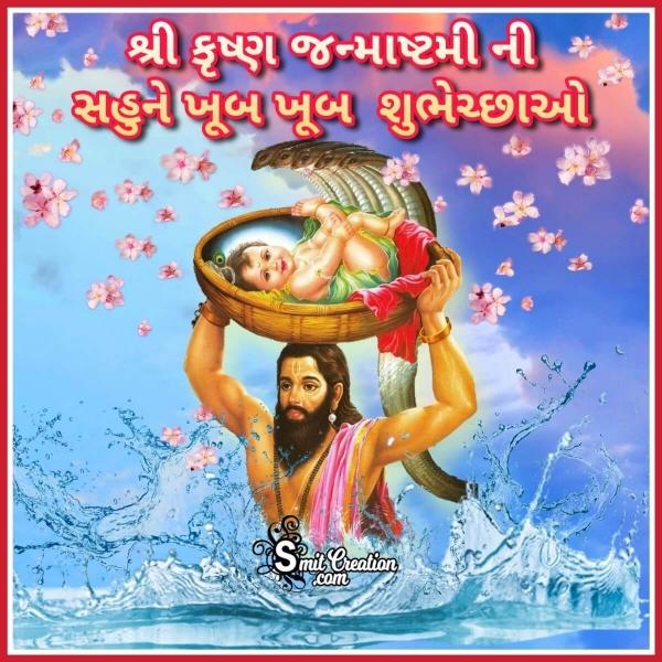 Krishna Janmashtami Gujarati Wish Image