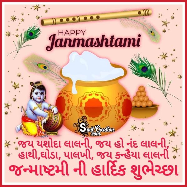 Krishna Janmashtami Quotes In Gujarati