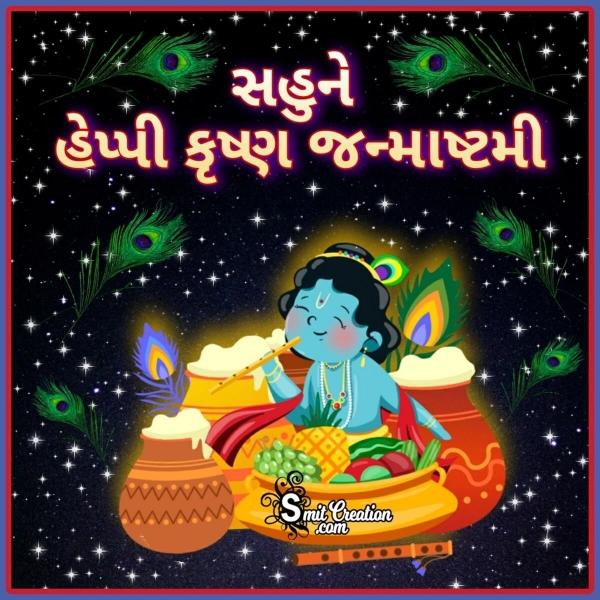Happy Krishna Janmashtami In Gujarati