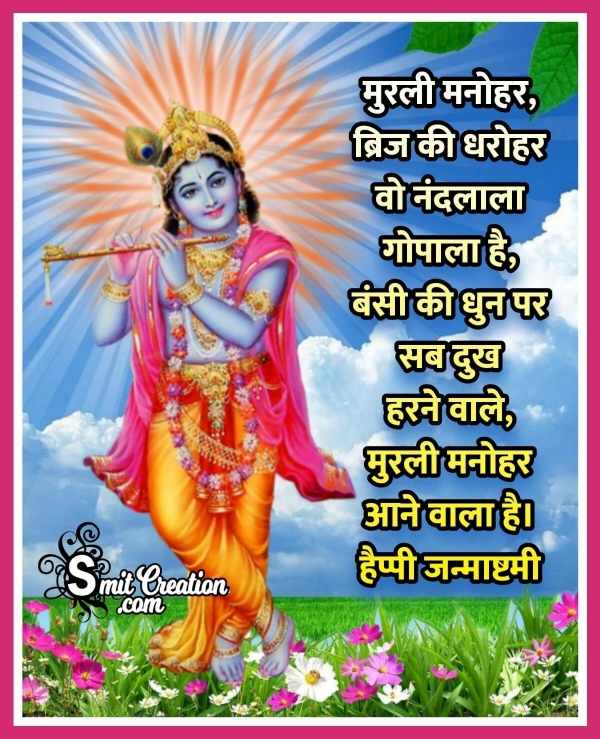 Krishna Janmashtami Hindi Shayari Image