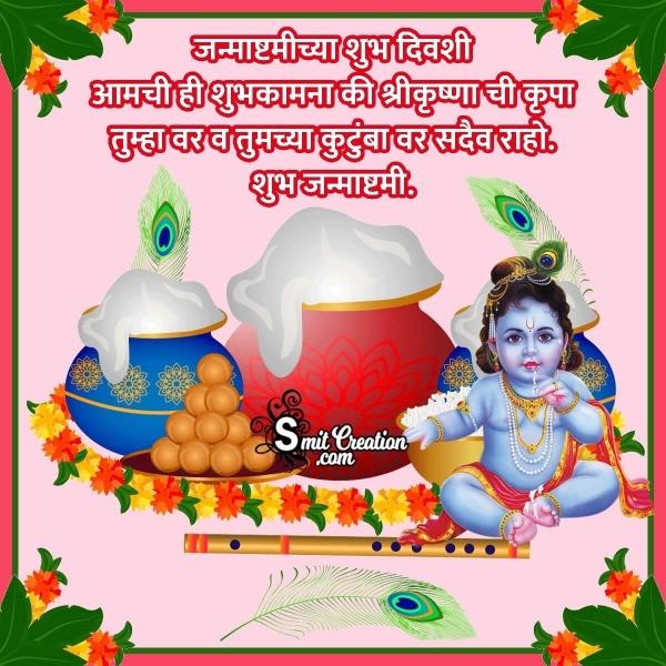 Krishna Janmashtami Wishes In Marathi
