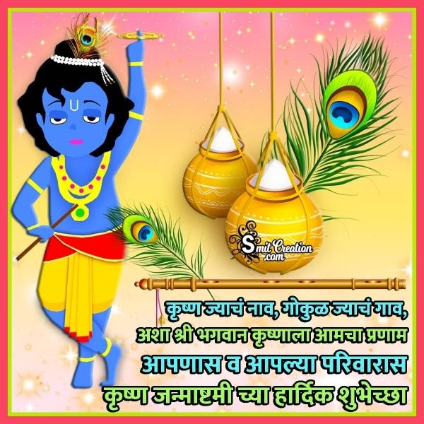 Krishna Janmashtami Marathi Wish Image