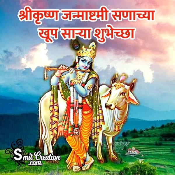 Krishna Janmashtami Marathi Wishes