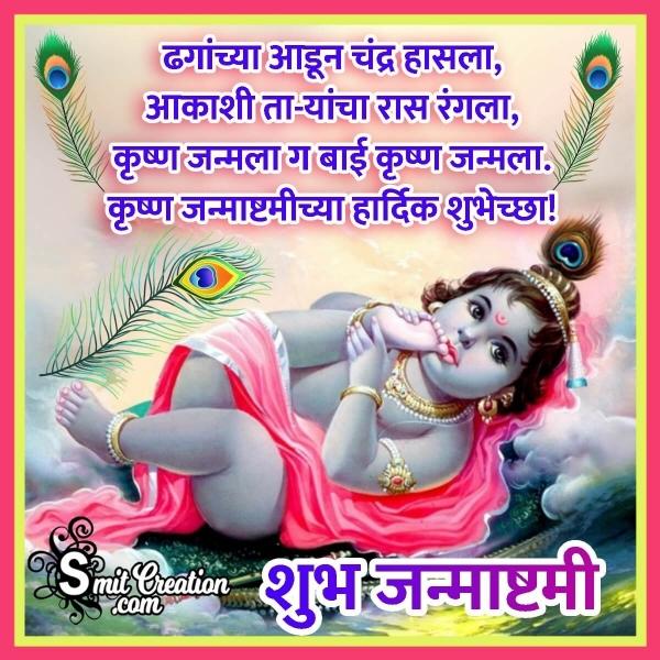 Krishna Janmashtami Shayari In Marathi