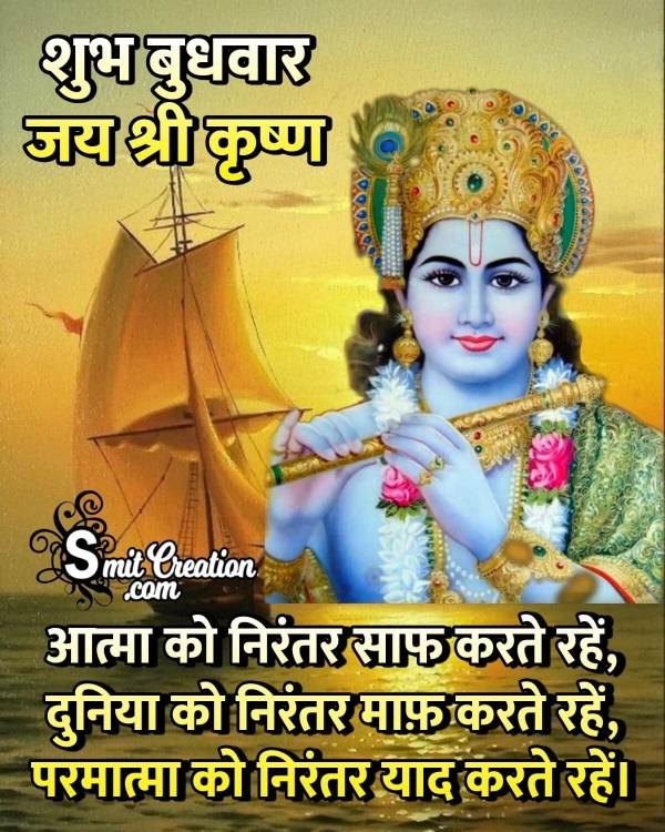 Shubh Budhwar Jai Shree Krishna Quote In Hindi