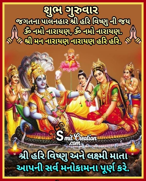Shubh Guruwar Shri Vishnu Images In Gujarati